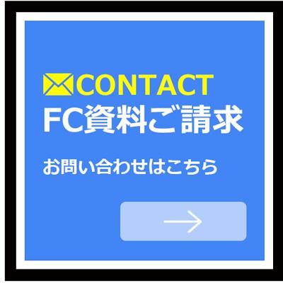 FC資料ご請求