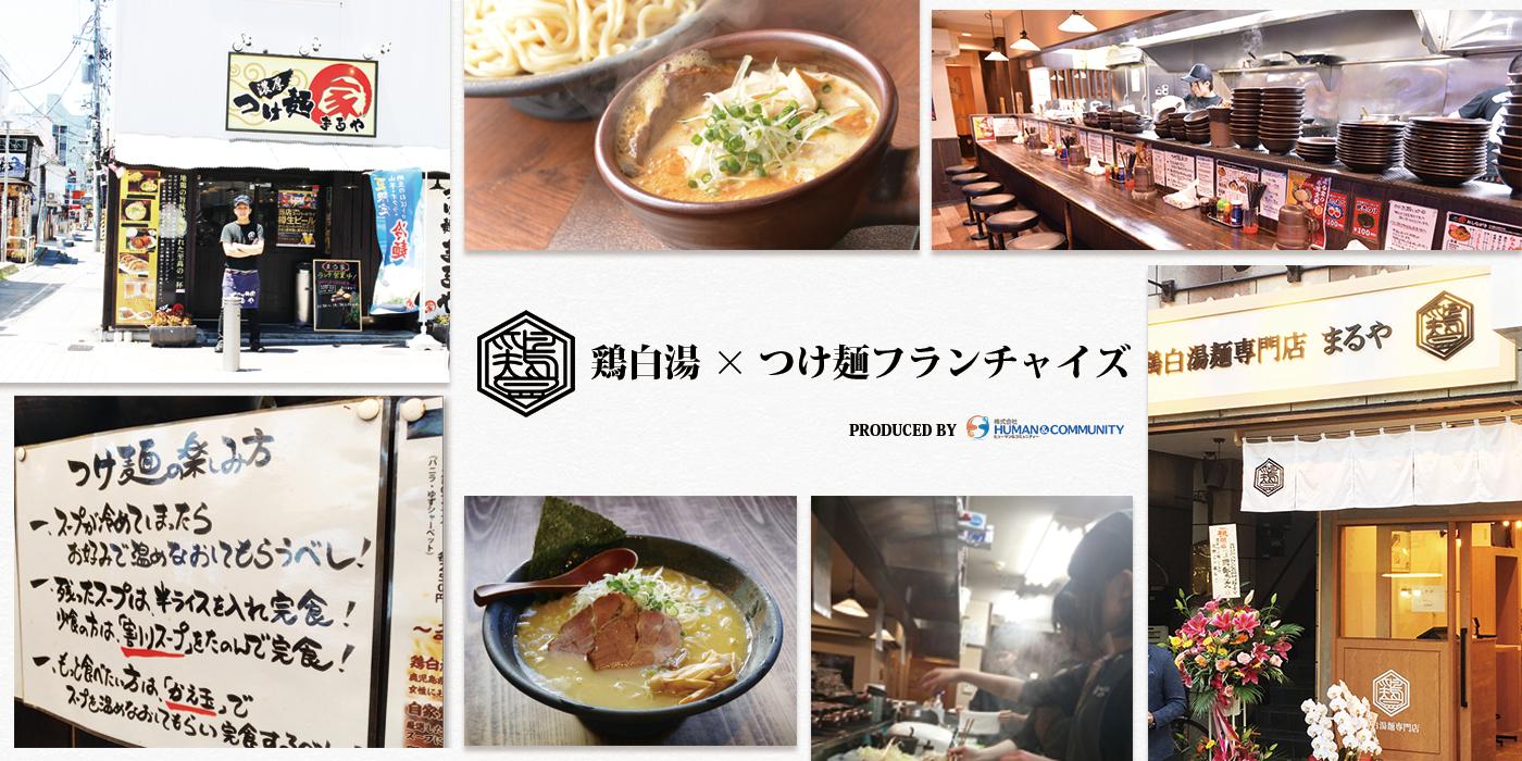 鶏白湯×つけ麺フランチャイズ