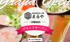【オープン情報】鶏白湯専門店つけ麺まるや 三国駅前店