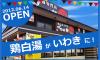 話題の鶏白湯がやってくる!濃厚つけ麺まるや 1号店オープンのお知らせ